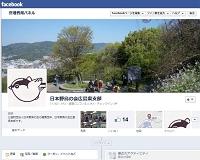 支部FB-s.jpg