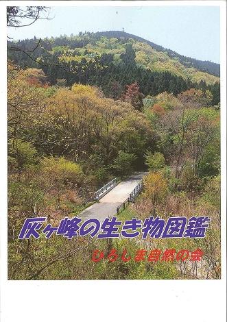 生き物図鑑 表紙_M.jpg